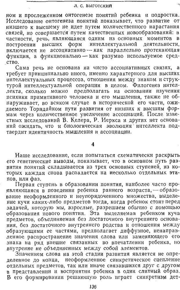 PDF. Том 2. Проблемы общей психологии. Выготский Л. С. Страница 134. Читать онлайн