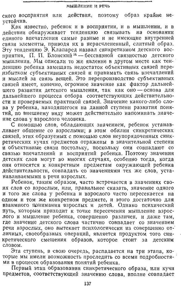 PDF. Том 2. Проблемы общей психологии. Выготский Л. С. Страница 135. Читать онлайн