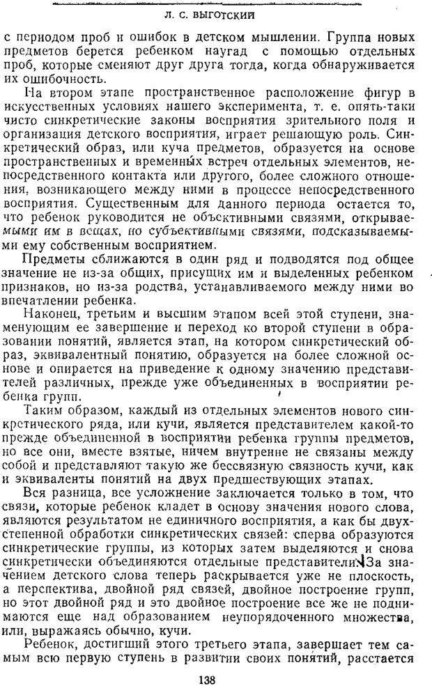 PDF. Том 2. Проблемы общей психологии. Выготский Л. С. Страница 136. Читать онлайн