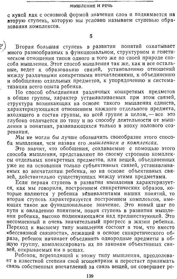 PDF. Том 2. Проблемы общей психологии. Выготский Л. С. Страница 137. Читать онлайн