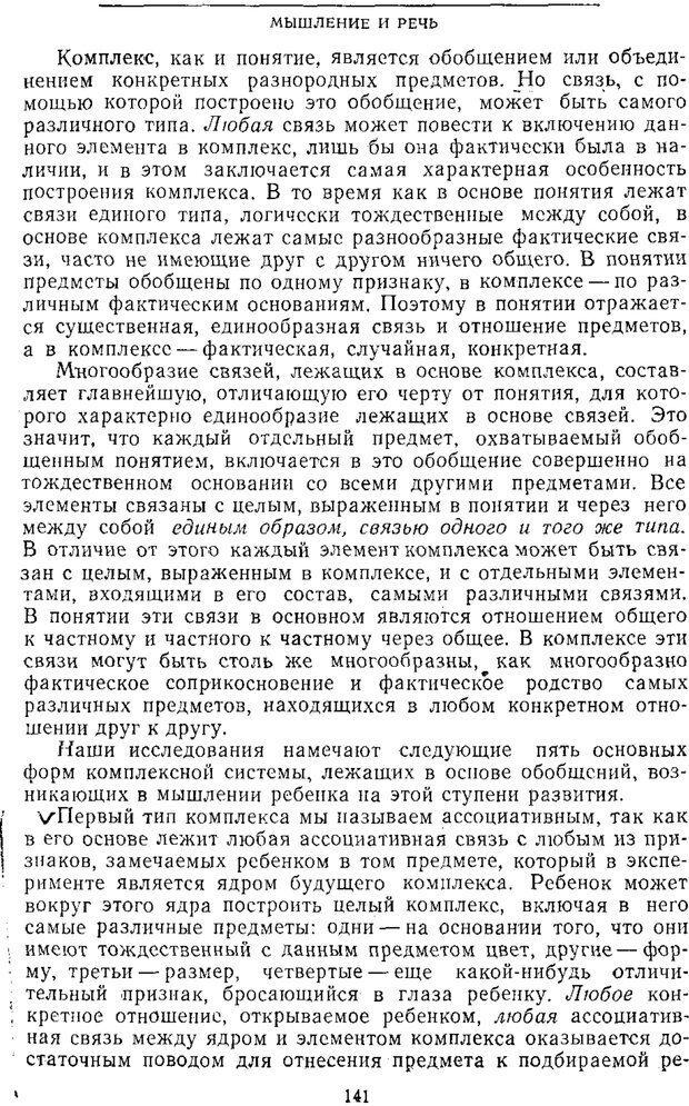 PDF. Том 2. Проблемы общей психологии. Выготский Л. С. Страница 139. Читать онлайн