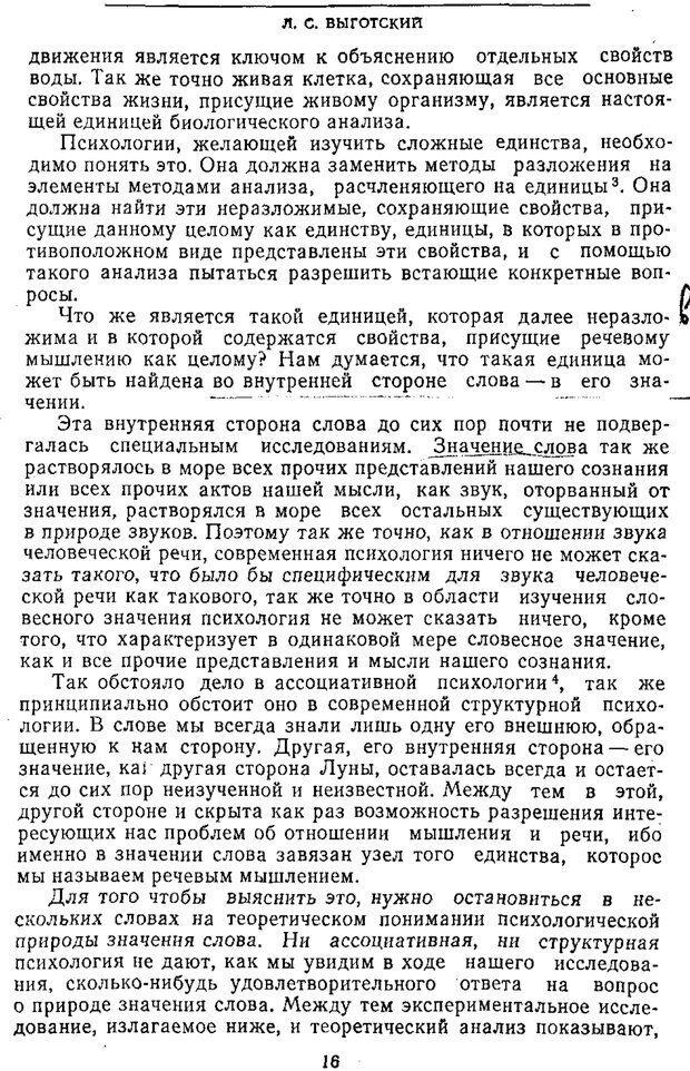 PDF. Том 2. Проблемы общей психологии. Выготский Л. С. Страница 14. Читать онлайн