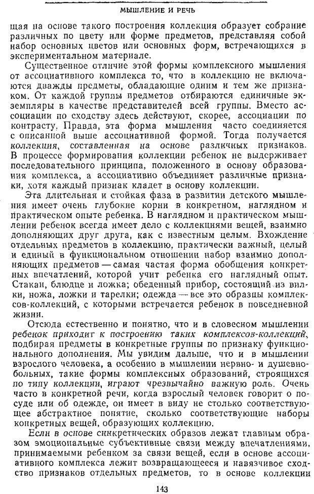 PDF. Том 2. Проблемы общей психологии. Выготский Л. С. Страница 141. Читать онлайн