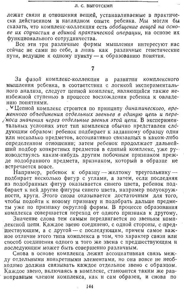 PDF. Том 2. Проблемы общей психологии. Выготский Л. С. Страница 142. Читать онлайн