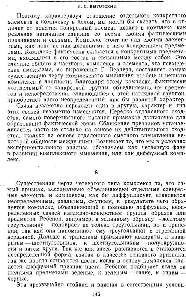 PDF. Том 2. Проблемы общей психологии. Выготский Л. С. Страница 144. Читать онлайн