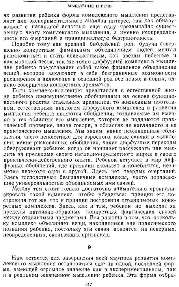 PDF. Том 2. Проблемы общей психологии. Выготский Л. С. Страница 145. Читать онлайн