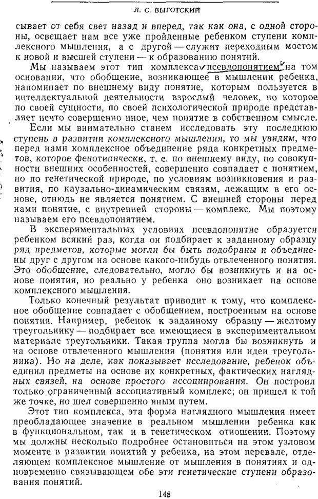 PDF. Том 2. Проблемы общей психологии. Выготский Л. С. Страница 146. Читать онлайн