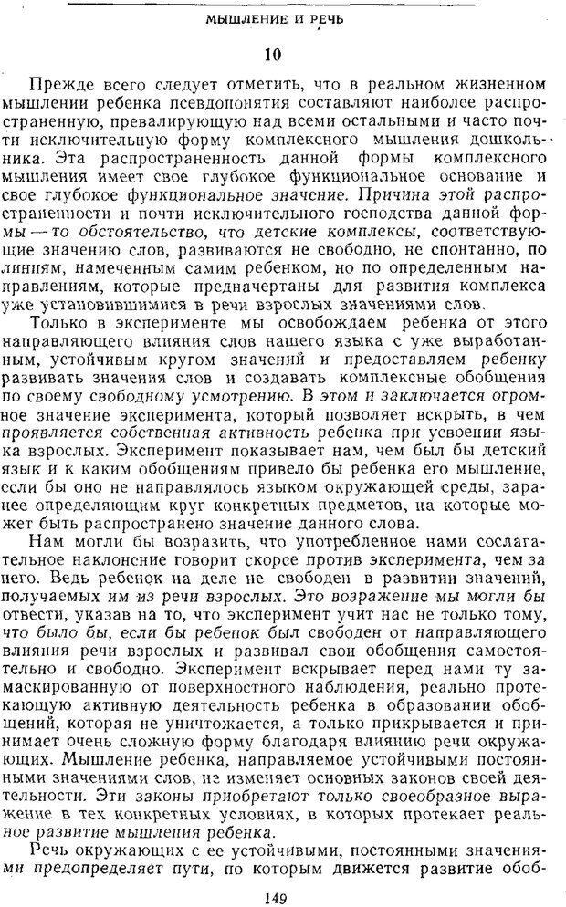 PDF. Том 2. Проблемы общей психологии. Выготский Л. С. Страница 147. Читать онлайн