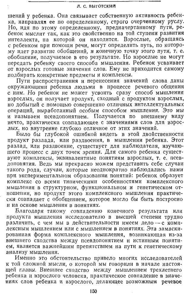 PDF. Том 2. Проблемы общей психологии. Выготский Л. С. Страница 148. Читать онлайн