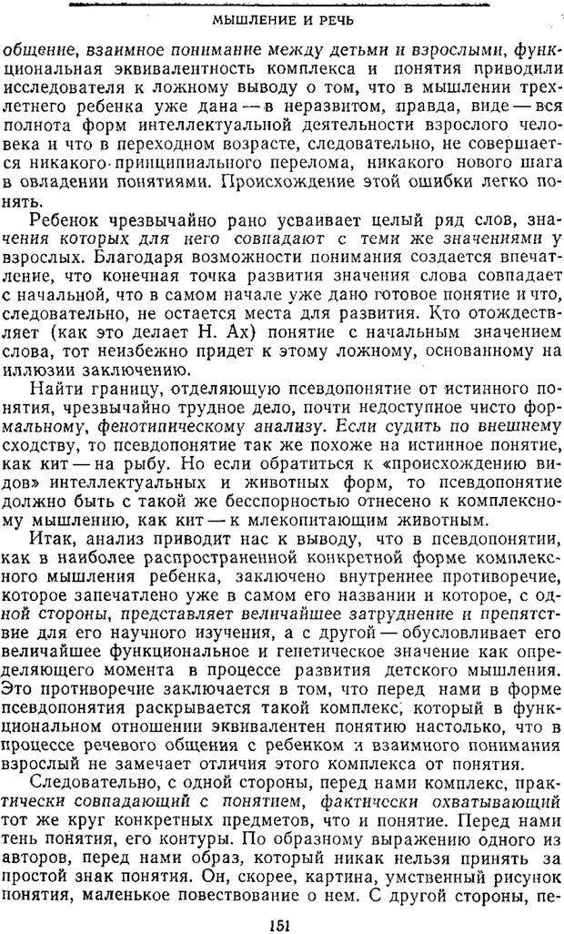 PDF. Том 2. Проблемы общей психологии. Выготский Л. С. Страница 149. Читать онлайн