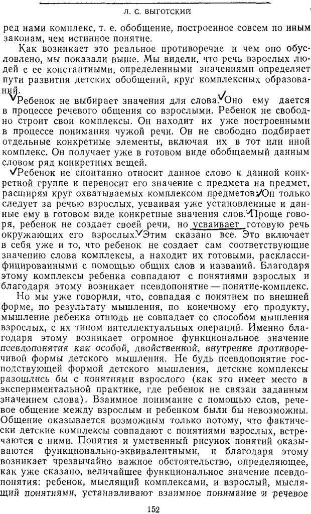 PDF. Том 2. Проблемы общей психологии. Выготский Л. С. Страница 150. Читать онлайн