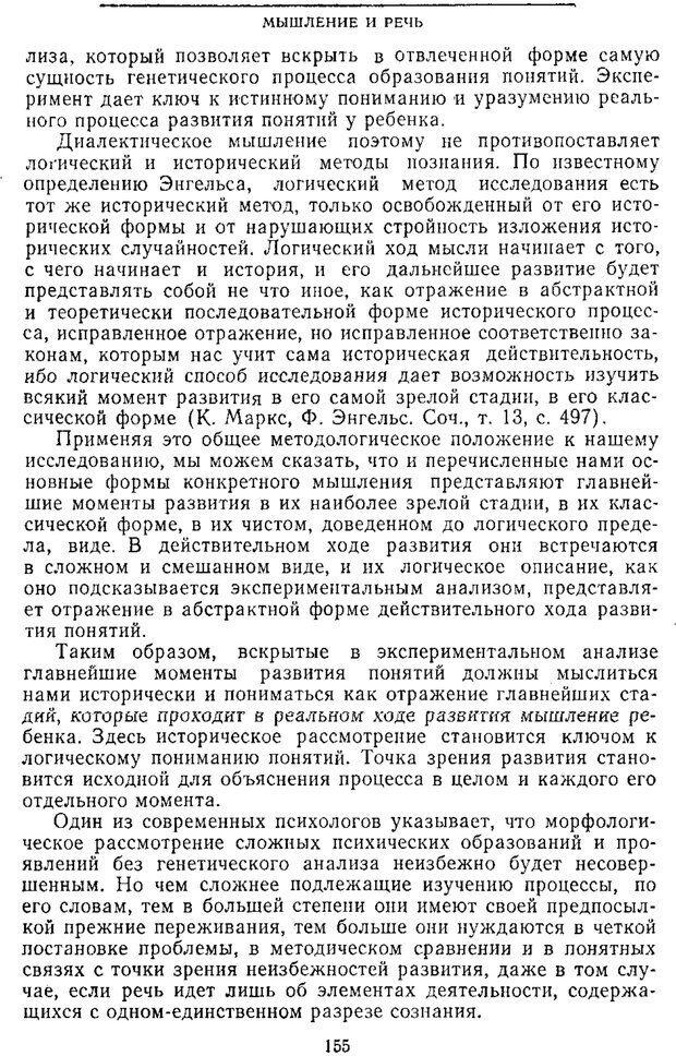 PDF. Том 2. Проблемы общей психологии. Выготский Л. С. Страница 153. Читать онлайн