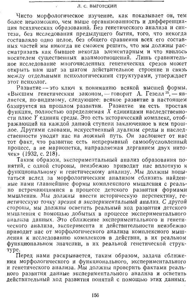 PDF. Том 2. Проблемы общей психологии. Выготский Л. С. Страница 154. Читать онлайн