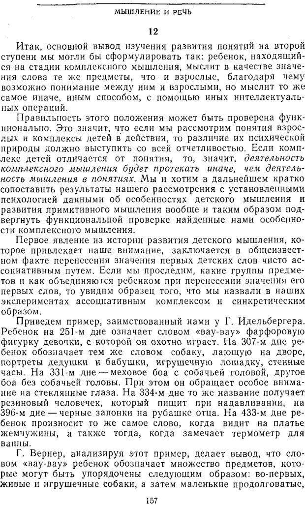PDF. Том 2. Проблемы общей психологии. Выготский Л. С. Страница 155. Читать онлайн