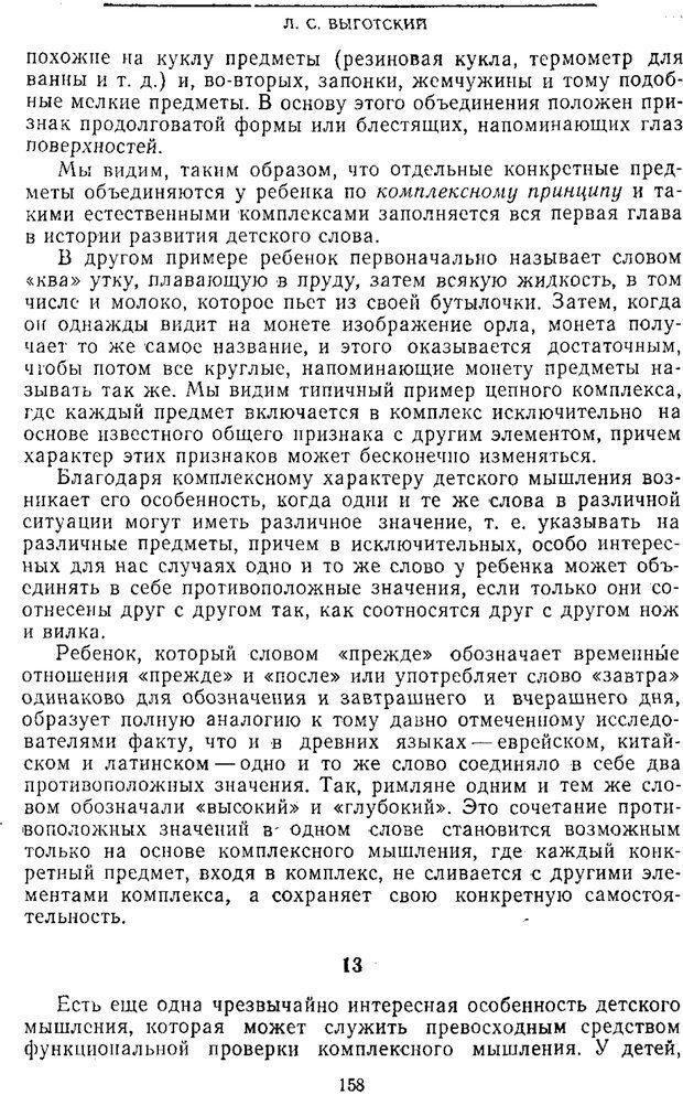 PDF. Том 2. Проблемы общей психологии. Выготский Л. С. Страница 156. Читать онлайн