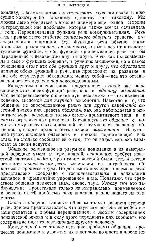 PDF. Том 2. Проблемы общей психологии. Выготский Л. С. Страница 16. Читать онлайн