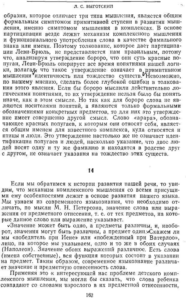 PDF. Том 2. Проблемы общей психологии. Выготский Л. С. Страница 160. Читать онлайн