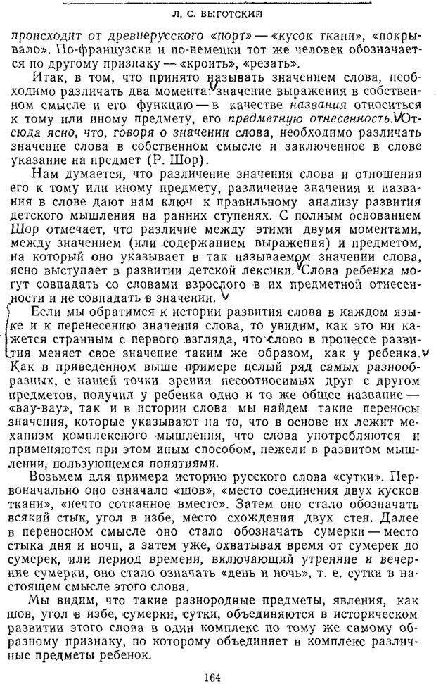 PDF. Том 2. Проблемы общей психологии. Выготский Л. С. Страница 162. Читать онлайн