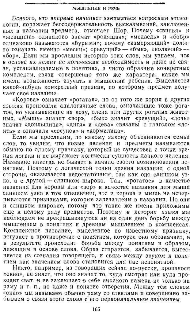 PDF. Том 2. Проблемы общей психологии. Выготский Л. С. Страница 163. Читать онлайн