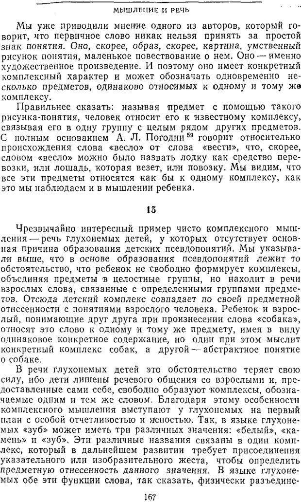 PDF. Том 2. Проблемы общей психологии. Выготский Л. С. Страница 165. Читать онлайн