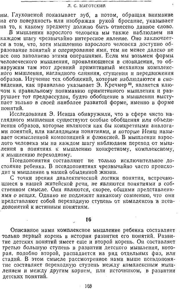 PDF. Том 2. Проблемы общей психологии. Выготский Л. С. Страница 166. Читать онлайн