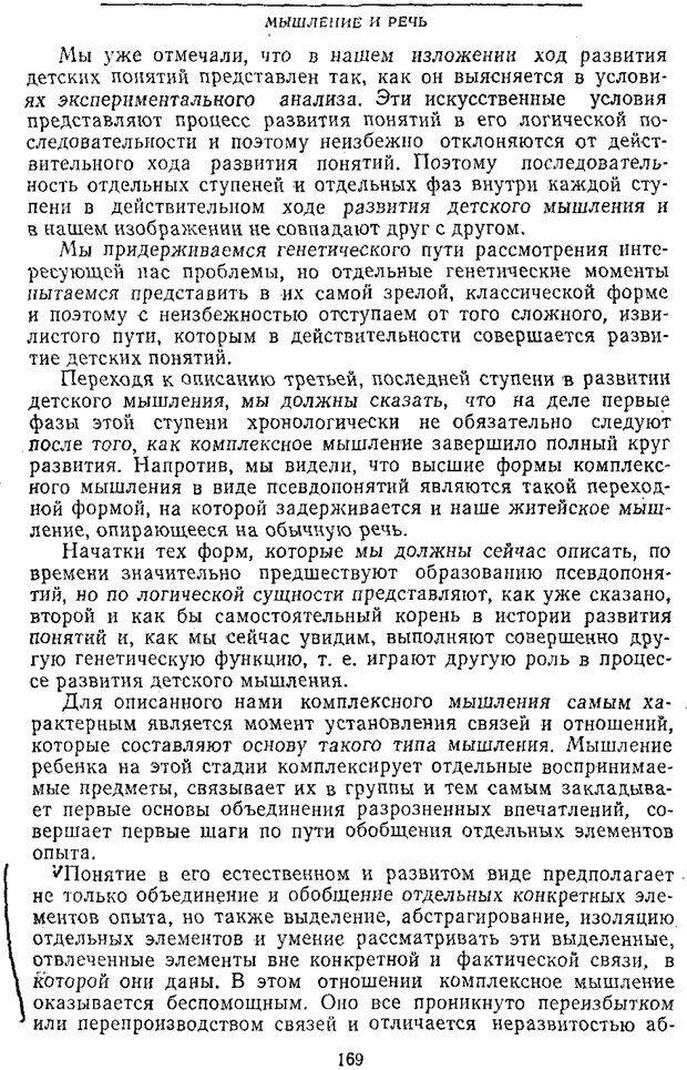 PDF. Том 2. Проблемы общей психологии. Выготский Л. С. Страница 167. Читать онлайн