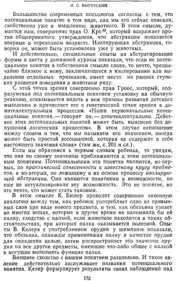PDF. Том 2. Проблемы общей психологии. Выготский Л. С. Страница 170. Читать онлайн