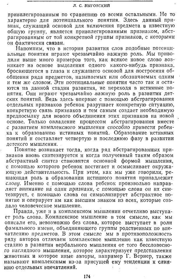 PDF. Том 2. Проблемы общей психологии. Выготский Л. С. Страница 172. Читать онлайн