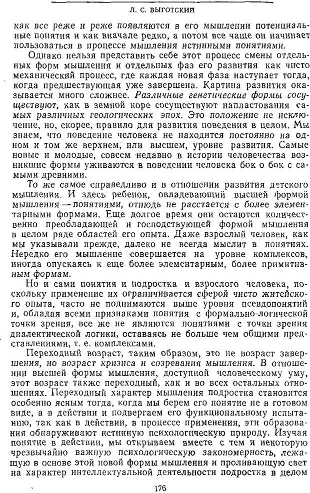 PDF. Том 2. Проблемы общей психологии. Выготский Л. С. Страница 174. Читать онлайн