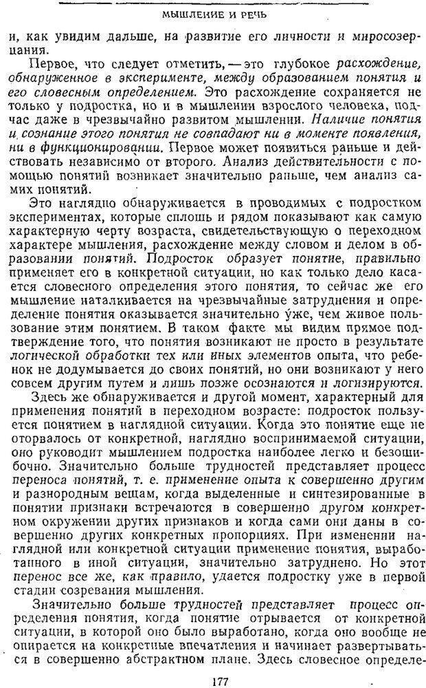 PDF. Том 2. Проблемы общей психологии. Выготский Л. С. Страница 175. Читать онлайн