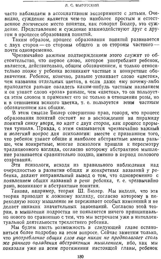 PDF. Том 2. Проблемы общей психологии. Выготский Л. С. Страница 178. Читать онлайн