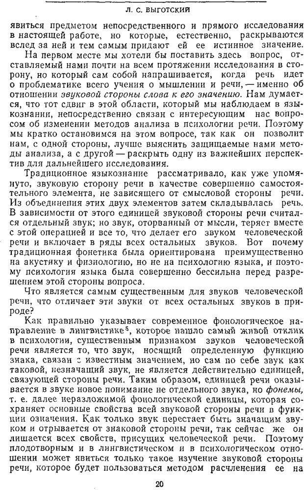 PDF. Том 2. Проблемы общей психологии. Выготский Л. С. Страница 18. Читать онлайн