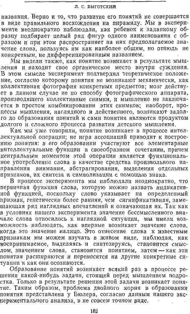 PDF. Том 2. Проблемы общей психологии. Выготский Л. С. Страница 180. Читать онлайн