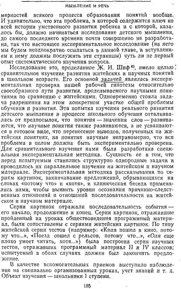 PDF. Том 2. Проблемы общей психологии. Выготский Л. С. Страница 183. Читать онлайн