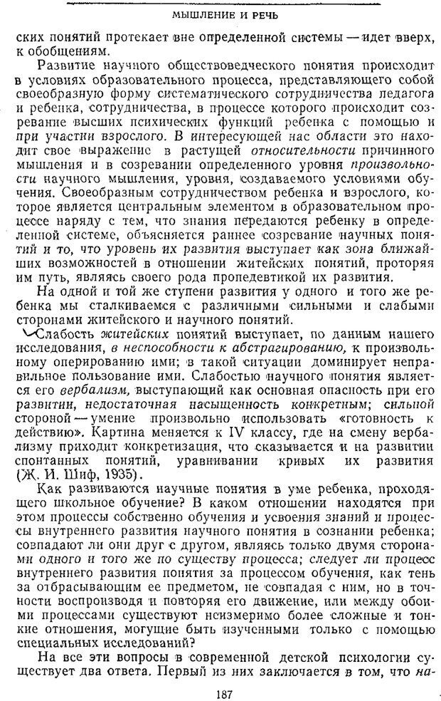 PDF. Том 2. Проблемы общей психологии. Выготский Л. С. Страница 185. Читать онлайн