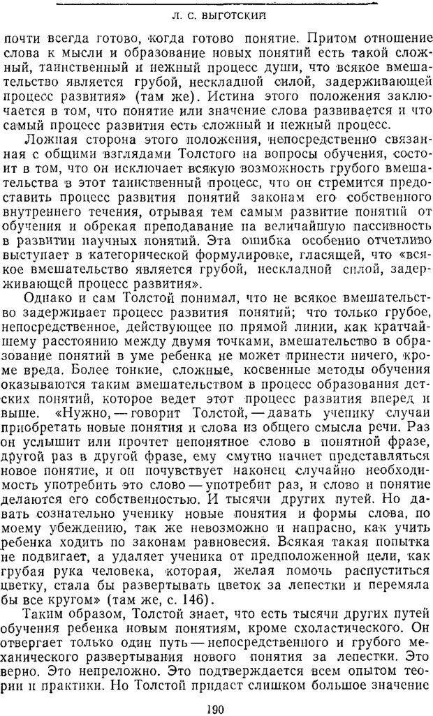 PDF. Том 2. Проблемы общей психологии. Выготский Л. С. Страница 188. Читать онлайн