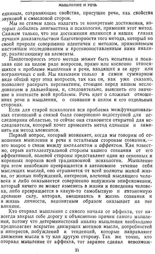 PDF. Том 2. Проблемы общей психологии. Выготский Л. С. Страница 19. Читать онлайн