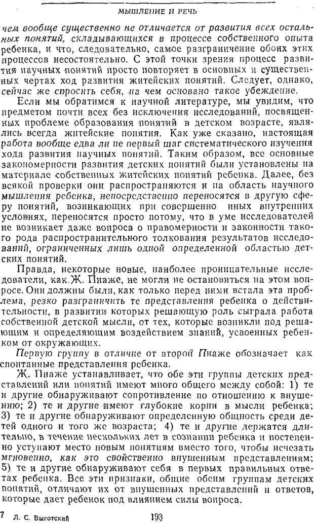 PDF. Том 2. Проблемы общей психологии. Выготский Л. С. Страница 191. Читать онлайн