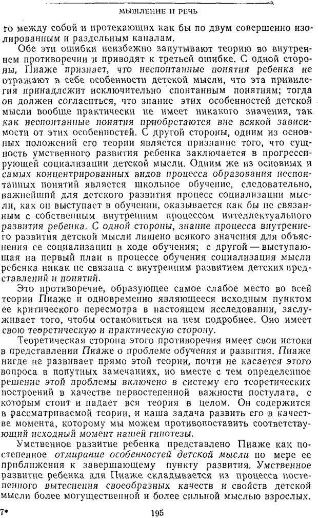 PDF. Том 2. Проблемы общей психологии. Выготский Л. С. Страница 193. Читать онлайн