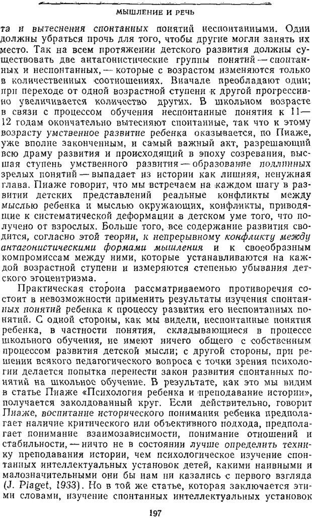 PDF. Том 2. Проблемы общей психологии. Выготский Л. С. Страница 195. Читать онлайн