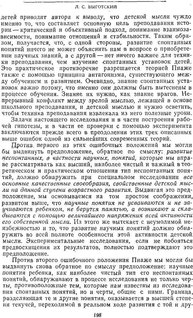 PDF. Том 2. Проблемы общей психологии. Выготский Л. С. Страница 196. Читать онлайн
