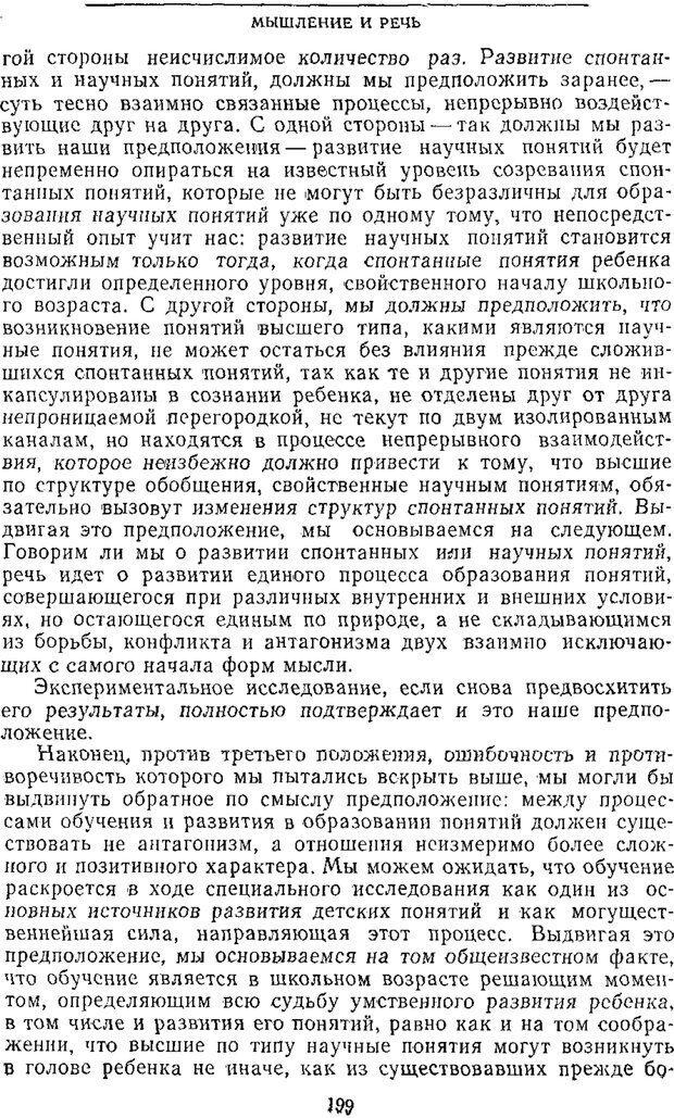 PDF. Том 2. Проблемы общей психологии. Выготский Л. С. Страница 197. Читать онлайн