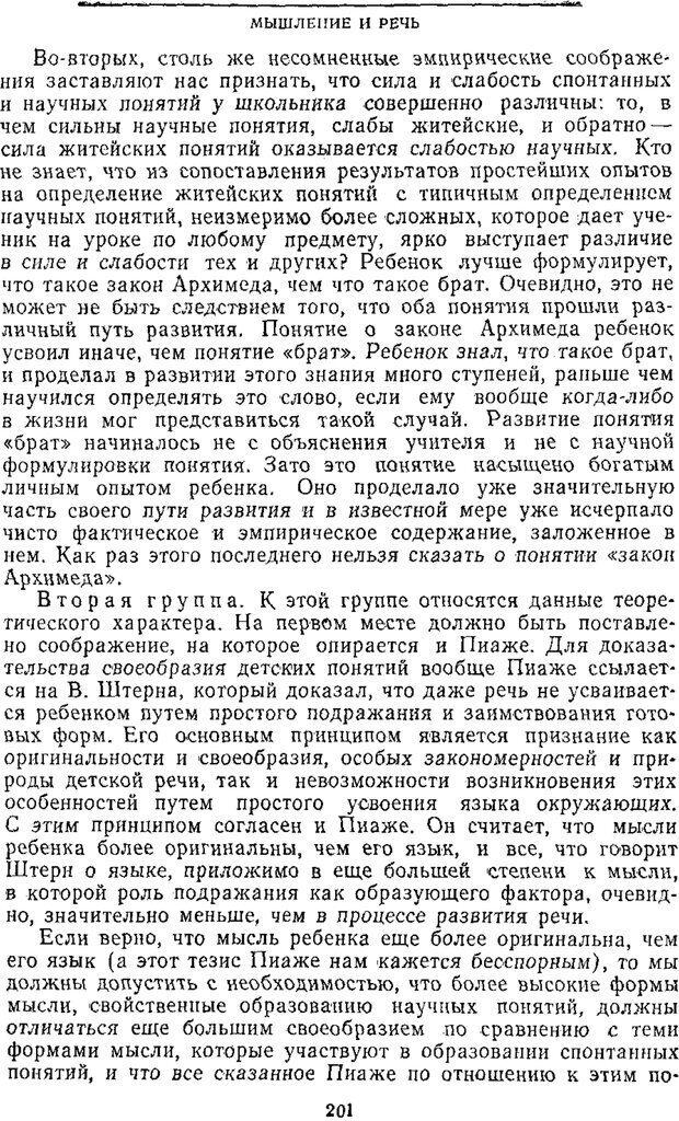 PDF. Том 2. Проблемы общей психологии. Выготский Л. С. Страница 199. Читать онлайн