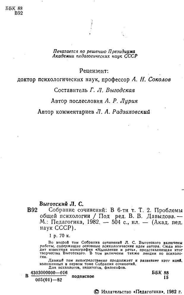 PDF. Том 2. Проблемы общей психологии. Выготский Л. С. Страница 2. Читать онлайн