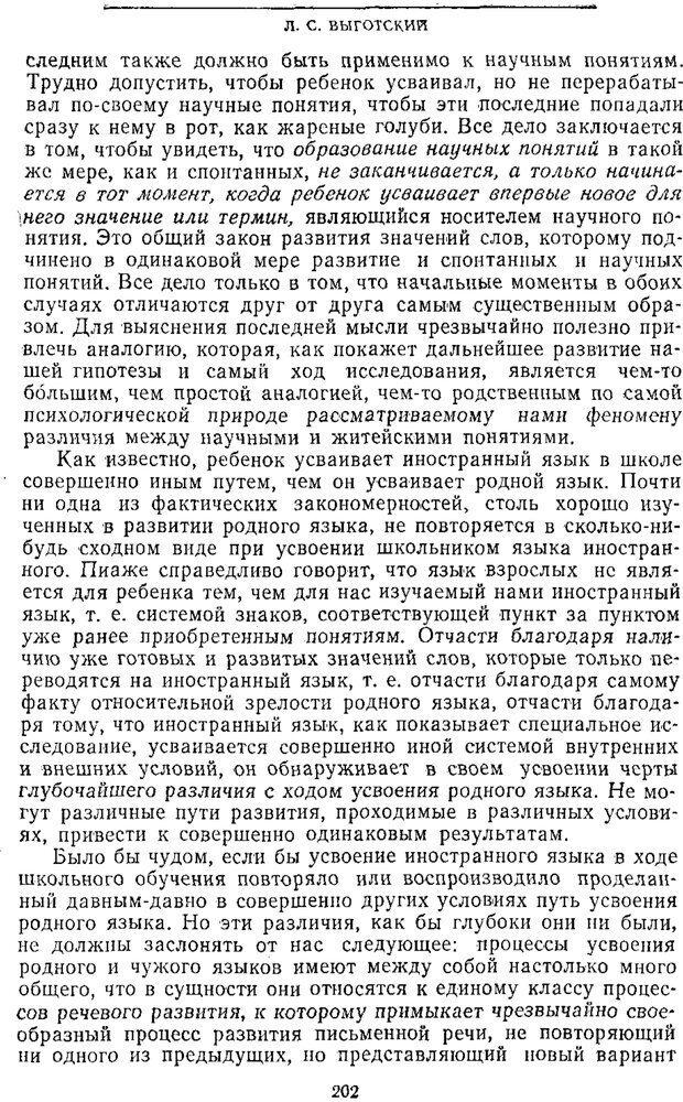 PDF. Том 2. Проблемы общей психологии. Выготский Л. С. Страница 200. Читать онлайн