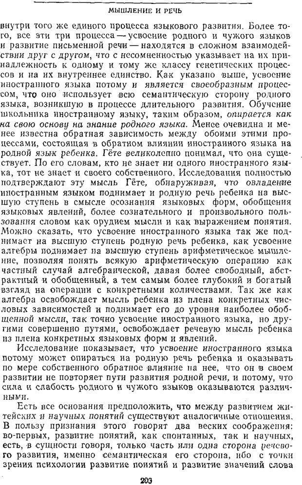 PDF. Том 2. Проблемы общей психологии. Выготский Л. С. Страница 201. Читать онлайн