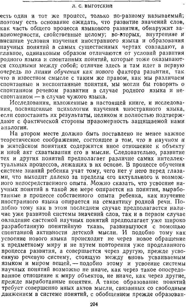 PDF. Том 2. Проблемы общей психологии. Выготский Л. С. Страница 202. Читать онлайн