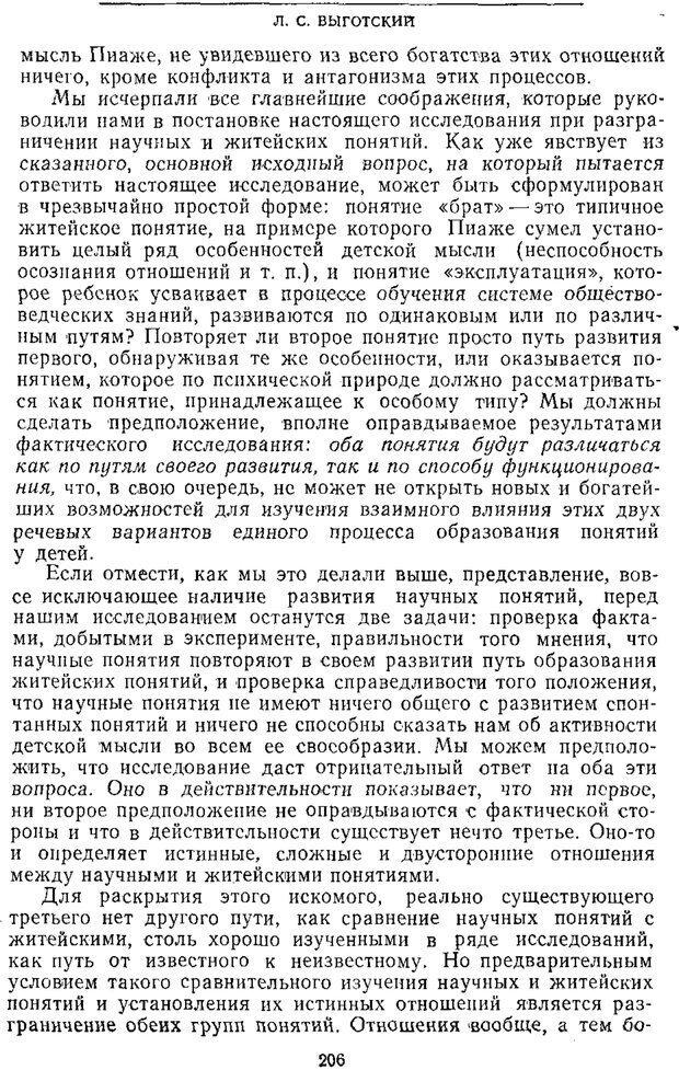 PDF. Том 2. Проблемы общей психологии. Выготский Л. С. Страница 204. Читать онлайн