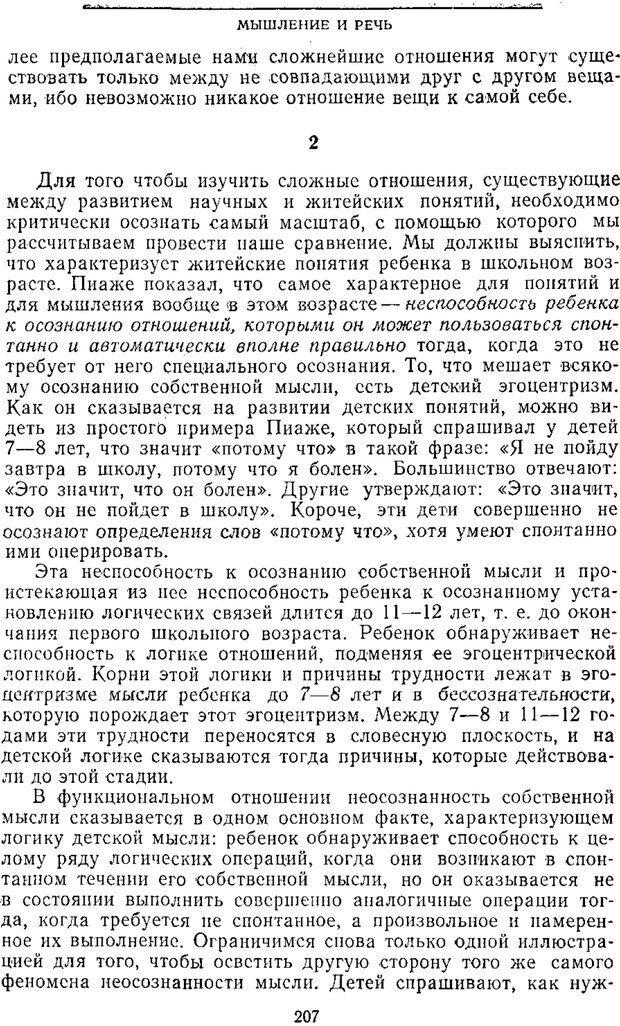PDF. Том 2. Проблемы общей психологии. Выготский Л. С. Страница 205. Читать онлайн