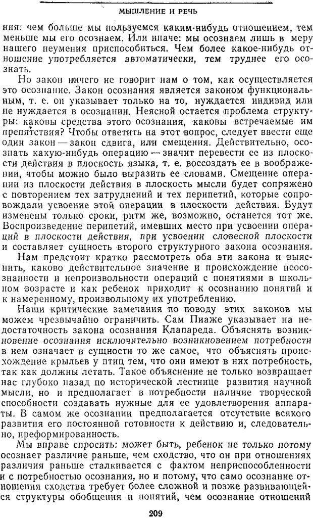 PDF. Том 2. Проблемы общей психологии. Выготский Л. С. Страница 207. Читать онлайн